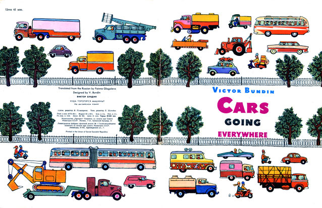 Cars Going Everywhere. 1969. Cover
