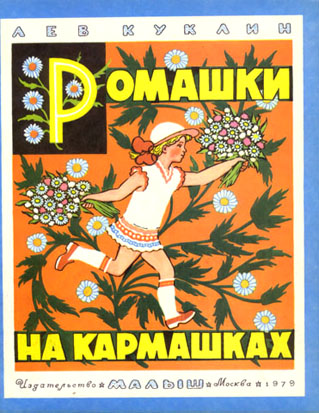 Daisies on My Pockets. 1979. Cover