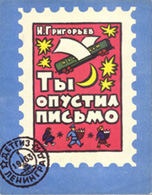 You posted a letter – 1963. Cover